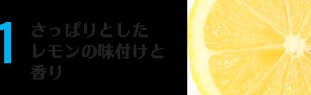 1.さっぱりとしたレモンの味付けと香り